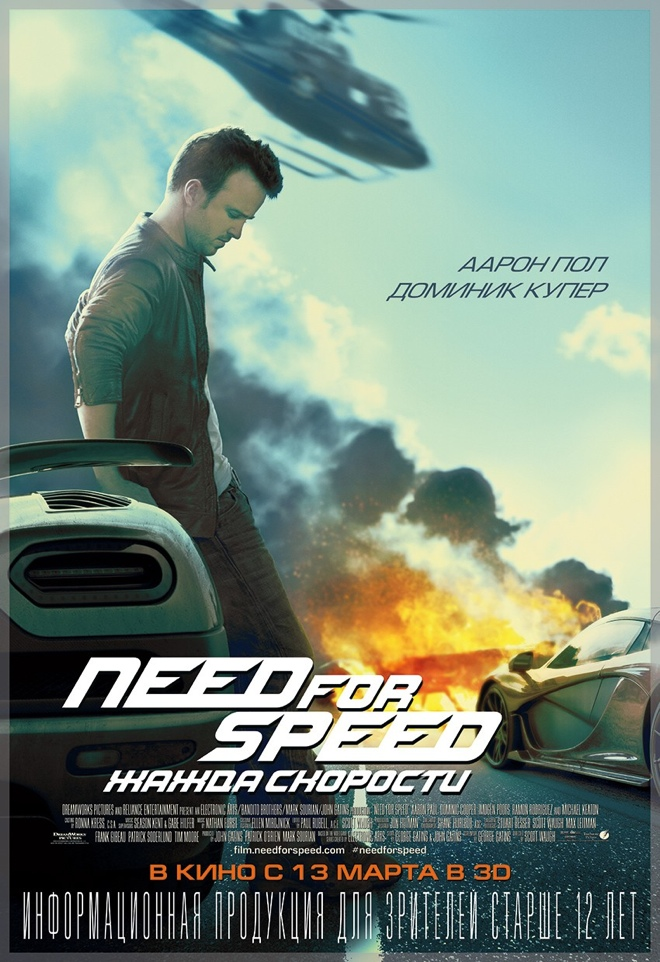 Need for Speed: Жажда скорости 3D
