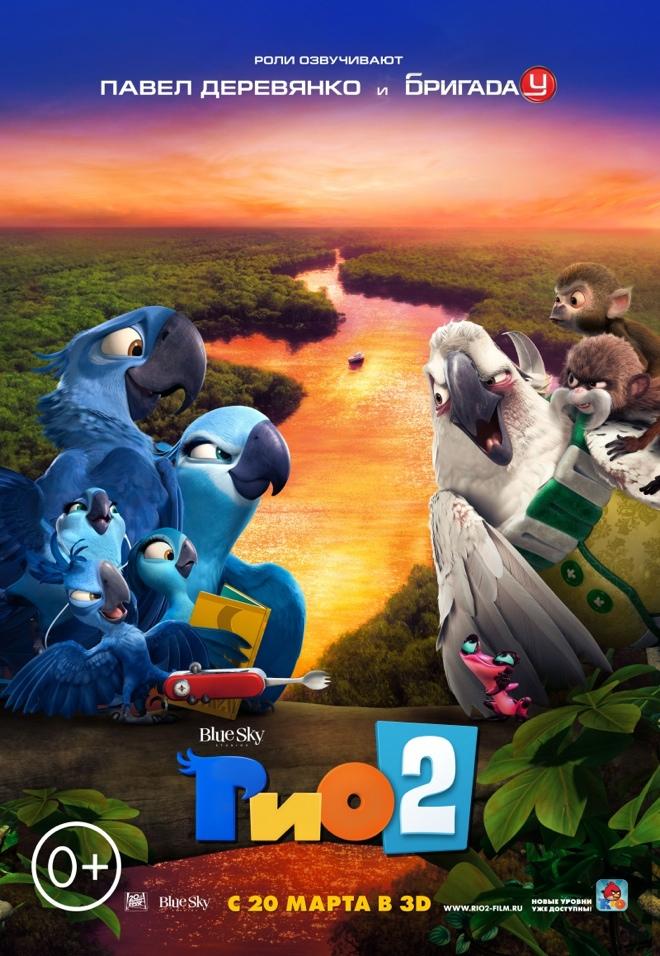 Рио 2 3D