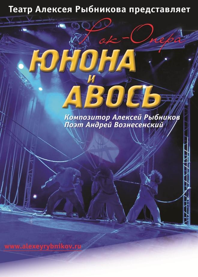 Рок-опера «Юнона иАвось»
