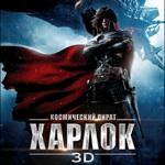 Космический пират Харлок 3D