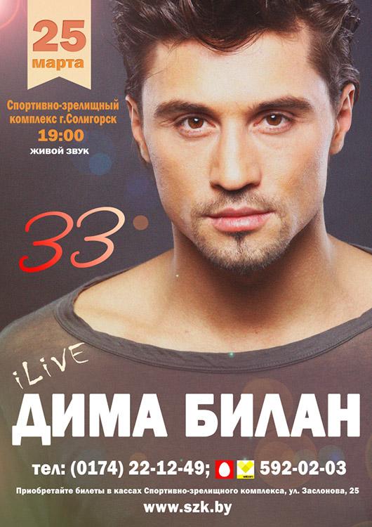 Дима Билан спрограммой «33»