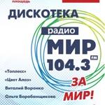 """Дискотека «Радио """"Мир"""" замир»"""