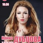 Ирина Дубцова «10 лет на сцене»