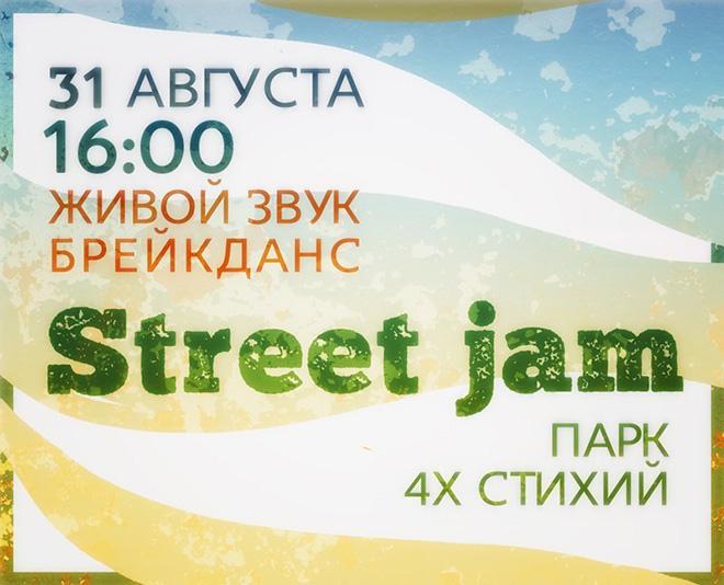 Фестиваль «Street Jam»