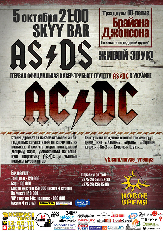 «AS/DS» — «AC/DC» Cover Show
