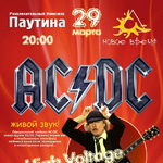 AC/DC кавер-шоу от AS/DS