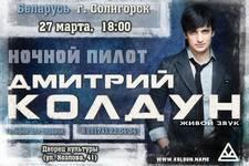 Дмитрий Колдун — «Ночной пилот»