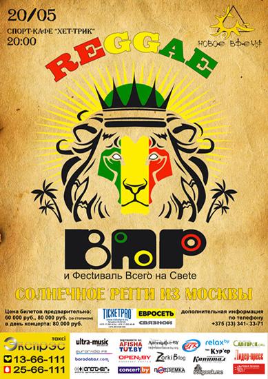 Рома ВПР и Фестиваль всего на свете
