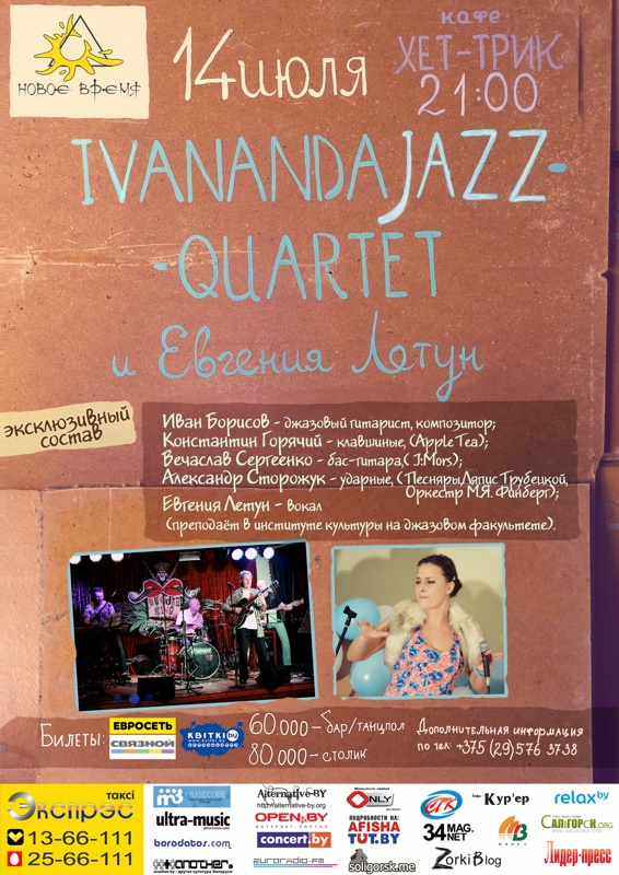 «Ivanandajazz-Quartet» иЕвгения Летун
