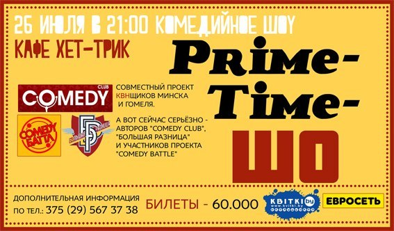Prime-Time-ШО