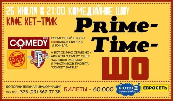 Prime-Time-ШО