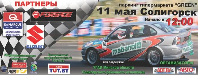 2-ой этап чемпионата по скоростному маневрированию пройдет в Солигорске