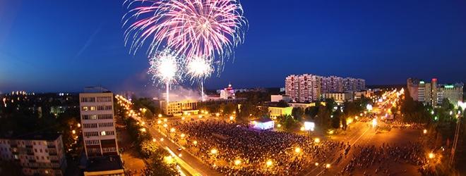 День города 2015. Праздничная программа