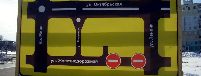 Движение по Железнодорожной улице перекрыто до 30 апреля