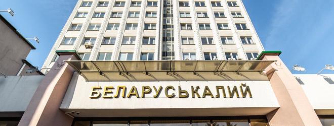 «Беларуськалий» в 2015 году ежеквартально будет перечислять в бюджет 75% своей прибыли