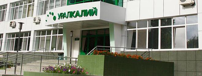 «Уралкалий» прекращает сотрудничество с «Беларуськалием»