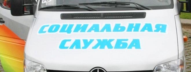 В Солигорске появится социальное такси