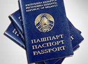 Отделение по гражданству и миграции (ОГиМ)