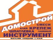 Магазин стройматериалов «Домострой»