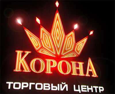 Гипермаркет «Корона»