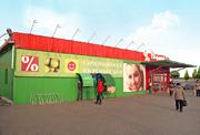 Супермаркет «Радуга %»